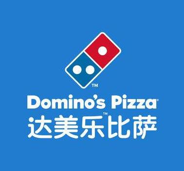 多米诺披萨
