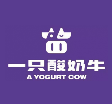 一口酸奶牛