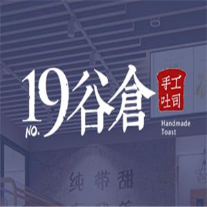 19号谷仓
