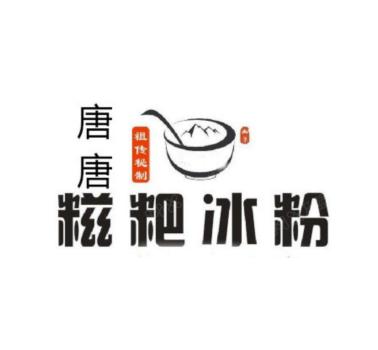 唐唐糍粑冰粉