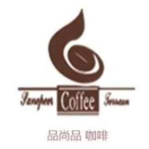 品尚品咖啡