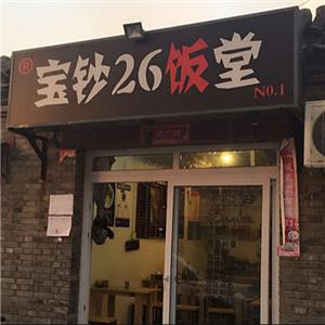 宝鈔26饭堂