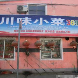 369川味小菜