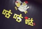 咕咕哒炸鸡