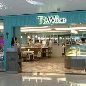 茶木臺式休閑餐廳