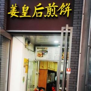 姜皇后煎饼