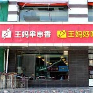 大慶王媽串串香