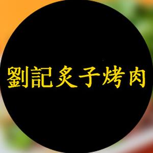 劉記炙子烤肉