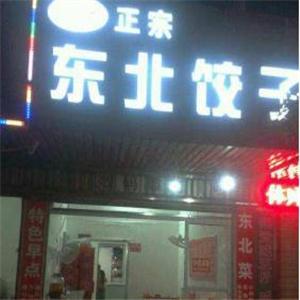 小东北饺子馆
