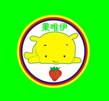 果唯伊水果
