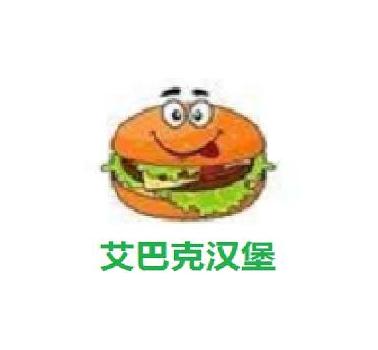 艾巴克漢堡