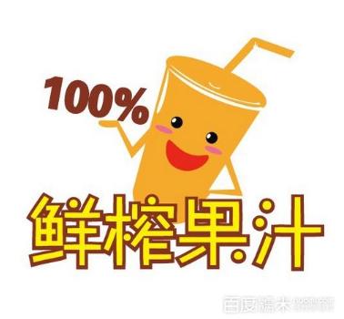 VC鲜榨果汁