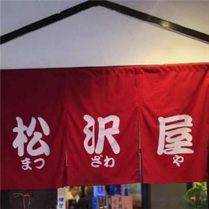松沢屋日本料理