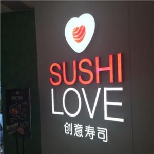 鲜尚sushi