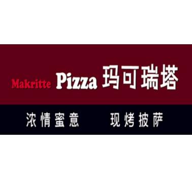 玛可瑞塔Pizza