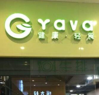 GRAVA色拉牛排咖啡
