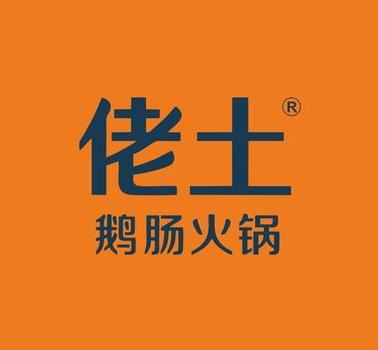 镇江佬土火锅