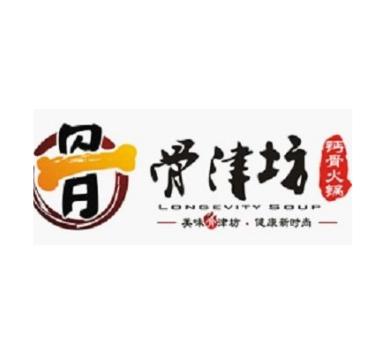 骨津坊火锅