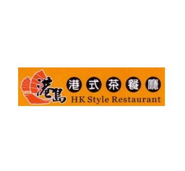 港岛港式茶餐厅