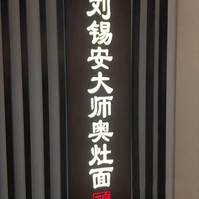 刘锡安大师奥灶面