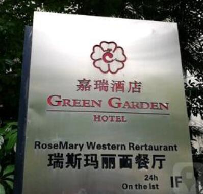 瑞斯玛丽西餐厅