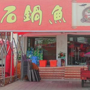 豪情石锅鱼火锅