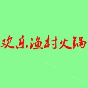 欢乐渔村火锅