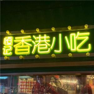 恒记香港小吃