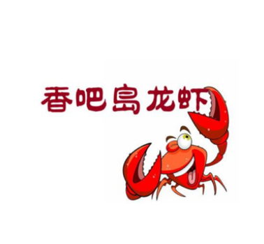 香吧島龍蝦