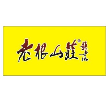 老根山庄砂锅