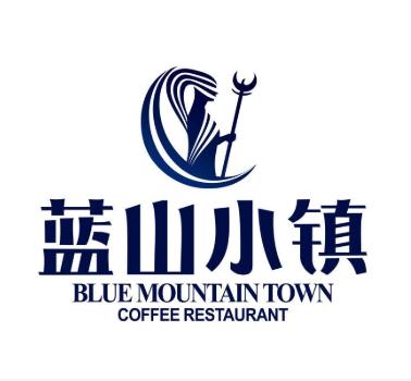 蓝山小镇咖啡厅