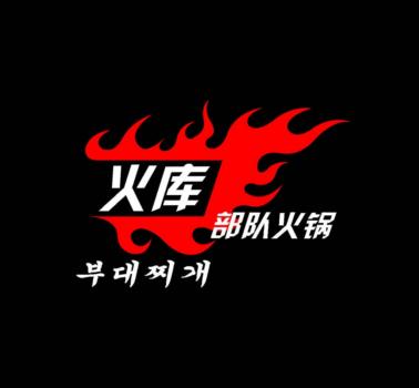 火庫年糕火鍋