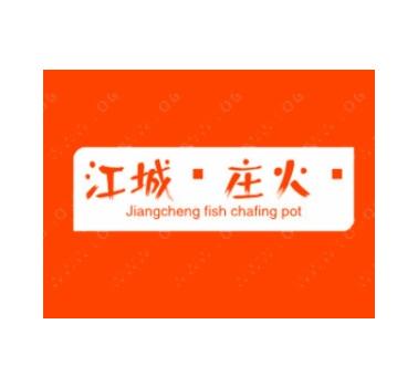 江城鱼庄火锅