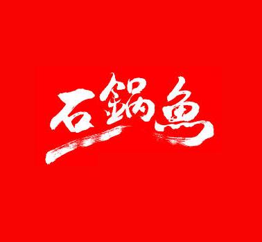 柴火石锅鱼火锅