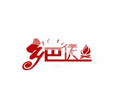 乡巴佬火锅