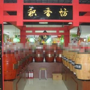 积香坊酒业