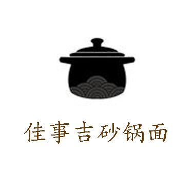 佳事吉砂锅