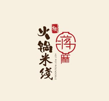 蔣麻火鍋米線