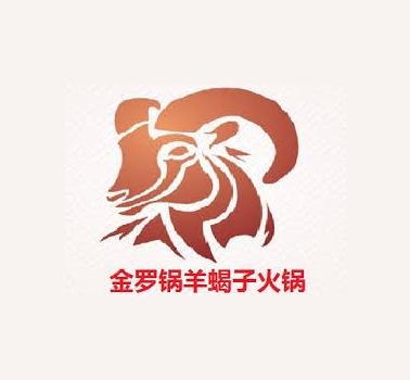 金罗锅羊蝎子火锅