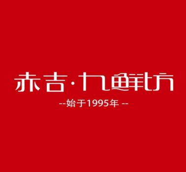 吉林【九鲜坊烧烤】诚邀加盟