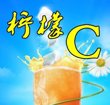 柠檬C冷饮