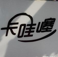 四川【卡哇塞奶茶】诚邀加盟