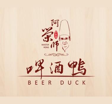 啤酒鸭焖锅