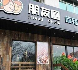 朋友圈麻辣香锅