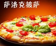 薩洛克披薩