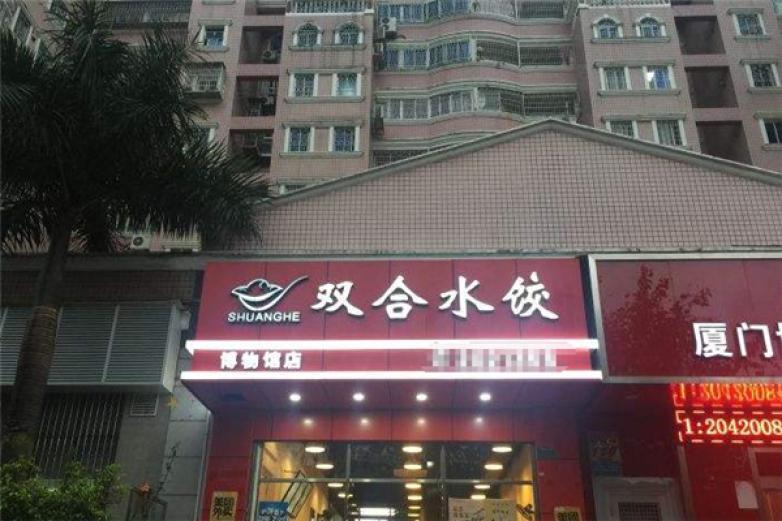 双合水饺加盟