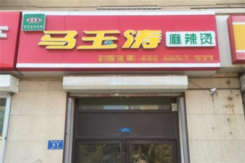马玉涛加盟