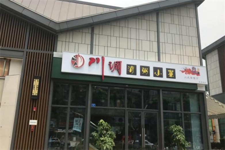 川调清粥小菜加盟