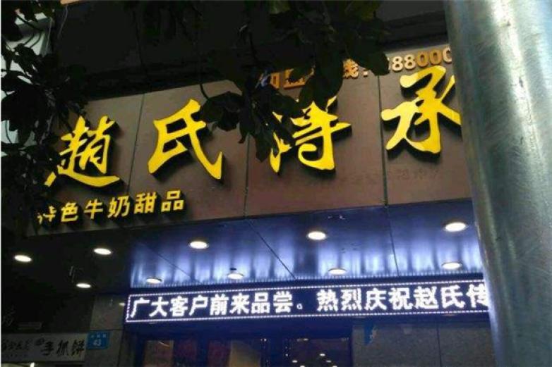 赵氏传承加盟