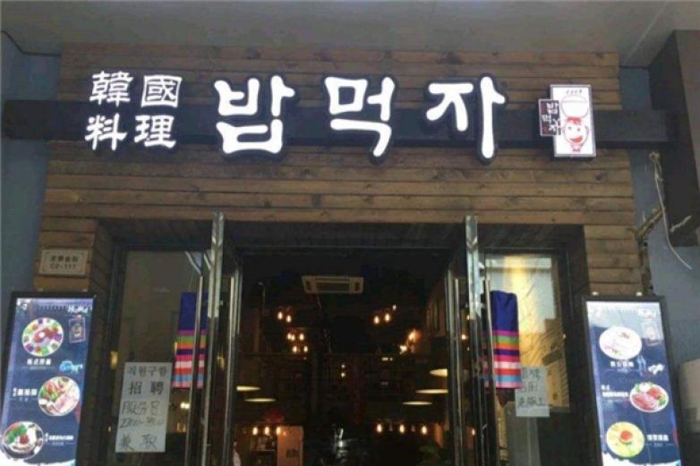 韩国料理店加盟
